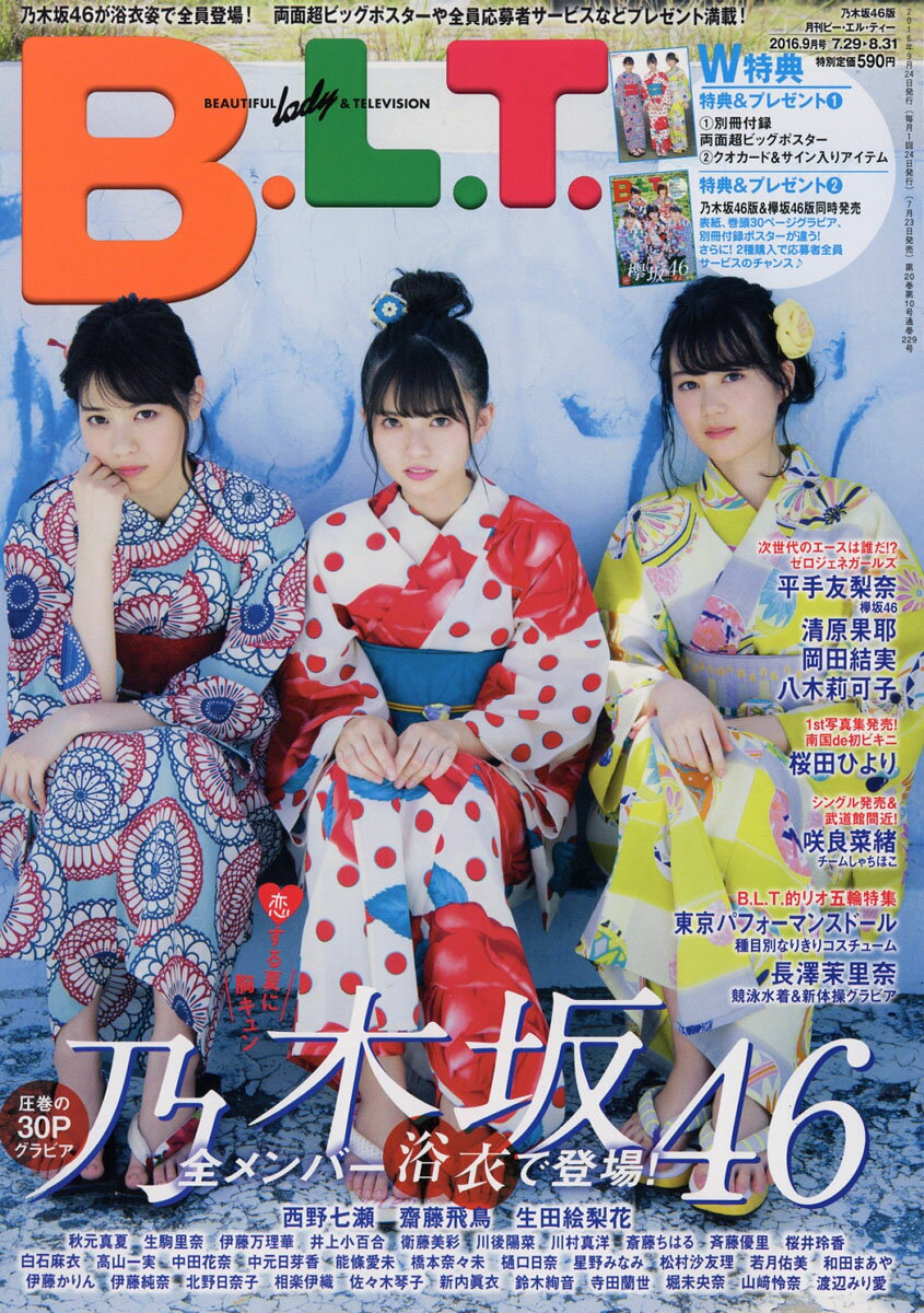 【AKB48】本・雑誌・書籍総合スレ38.1【新聞】YouTube動画>2本 ->画像>457枚