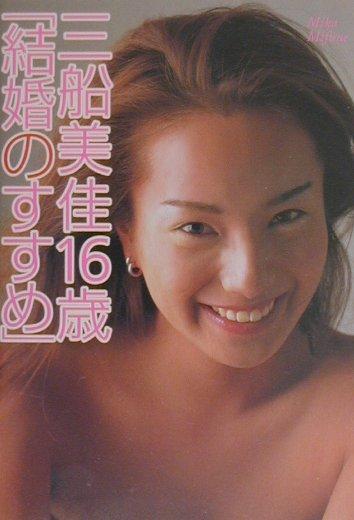 三船美佳【ママタレ】->画像>245枚