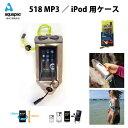 防水ケース MP3 iPod用ケースアクアパック 518 iTunes Case Small 防塵 防砂 防油 マリン ウインタースポーツ アウトドア