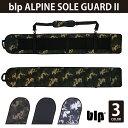 blp ALPINE SOLE GUARD 2アルペン用ソールガード ハンマーヘッドも収納可能スノボケース ボードケース ソールカバー ボードカバー スノーボード スノボー ALPINE アルペン