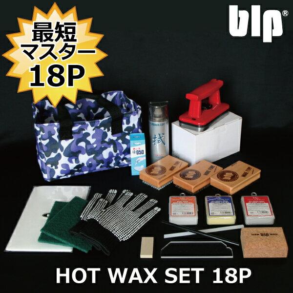 blp(ビーエルピー)HOT WAX 18P SET(ホットワックス18点セット)スキーやスノボのホットワックスに必要なアイテムが入ったセット とってもお買い得です♪ワックス、ワックスセット、アイロンセット