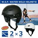 訳あり・特別価格・商品にキズがあるためJWBA認定品 超軽量ウォータースポーツ用ヘルメットサイズ調整可 W.S.P. WATER WILD HELMET安..