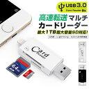 送料無料 カードリーダー usb3.0 iphone micro ライター マルチカードリーダー SDカード フラッシュ メモリースティック USB3.0 Android スマートフォン スマホ コンパクト 薄型 TFカードリーダー 高速 携帯 便利 小型 極速 黒 白