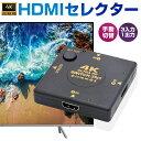 送料無料 HDMIセレクター HDMI切替器 HDMI分配器 HDMI切替分配器 3ポート 3入力1出力 4K2K対応 PS4対応 自動切り替えなし 電源不要 USB給電ケーブル付 AVセレクター 変換アダプタ 4Kx2K/3D/HDCP対応 高画質出力 1080p フルハイビジョン