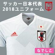 [なでしこ] サッカー日本代表 2018 なでしこ アウェイ レプリカユニフォーム 半袖( サッカー ウェア ゲームシャツ アディダス adidas )