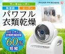 【週末はポイント5倍】 サーキュレーター付衣類乾燥除湿機 DCC-6515C アイリスオーヤマ(株)