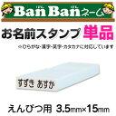 お名前スタンプ「BanBanネーム」単品【えんぴつ用】お名前シールより便利!お名前印 氏名印 ゴム印
