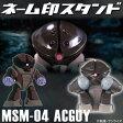 機動戦士ガンダム アッガイネーム印スタンド/MSM-04 ACGUY カツ・レツ・キッカ