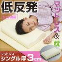 低反発マットレスと枕の寝具セット まくら マットレス 寝具セ...