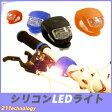 シリコンLEDライト 2個セット 防水LEDライト 自転車用ライト