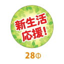 送料無料・春向け販促シール 「新生活応援!」 28Φ(mm)...
