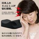 薬を使わない頭痛対策イタピタ 毎日たった10分横たわるだけの頭痛対策枕 頭痛薬不要