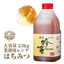 業務用 レンゲはちみつ大容量2.5kg中国産 蜂蜜 はちみつ 純粋蜂蜜
