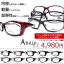 [2016年・最新作]ATHLLY EX度付メガネセット[セルフレーム][眼鏡セット][ナイロール][送料無料][1.60薄型非球面レンズ付][SP]