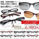 [2016年・最新作]ATHLLY POLARIZED OP (アスリー偏光・着脱式)度付メガネセット[セルフレーム][眼鏡セット][ナイロール][1.60薄型...