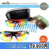 【ES-S108】エレッセスポーツサングラス(ミラー含む交換レンズ5枚セット)レンズ交換/度入れ可能[送料無料][度付きサングラス][スポーツサングラス][SP]