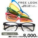 FREE LOOK(フリールック) [眼鏡セット][送料無料][TR90][多目的][1.60薄型非球面レンズ付]