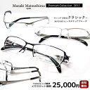 【2017 NEW MODEL】MASAKI MATSUSHIMA(マサキマツシマ)度付メガネセット(Premium Collection)[眼鏡セット][メタルフレーム][送料無料][1.60薄型非球面レンズ付]