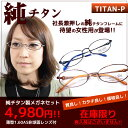 【2016年モデル】純チタン(女性用)度付メガネセット[眼鏡セット][メタル][1.60薄型非球面レンズ付]
