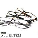 ALL ULTEM 度付メガネセット[眼鏡セット][送料無料][1.60薄型非球面レンズ付][鼻パット交換可][ウルテム]