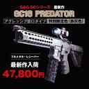 GC16PREDATOR特別限定色(鉄灰色)G&GARMAMENTエアソフトガン【3か月保証】