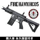 g&g 電動ガン Fire Hawk HC05 G&G ARMAMENT エアソフトガン【G&G電動ガン 購入後 永久保証付き】【送料無料】【レビューを書いて次回使える5%OFFクーポンゲット】【G&G オフィシャルショップ 41ミリタリー】