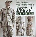 【土日祝も あす楽】迷彩服 BDU 3Cデザート 上下セット 迷彩服 上下 / 迷彩服 サバゲー