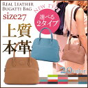 ブガッティ型バッグ サイズ27 柔らかい上質レザー贅沢使用 レザーバッグ 本革バッグ ハンドバッグ バッグ かばん レザー 牛革 卒業式…