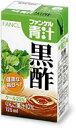 ファンケル青汁黒酢 1ケース(24個入)