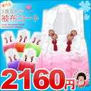 被布コート 単品 七五三 3歳 女の子用 ぼかし染め 被布コート(合繊) 日本製 TGH3