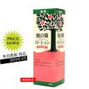薬用 桃の葉 ローション 200ml 【桃の葉 エキス入り・...