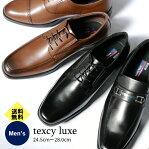 テクシーリュクス texcy luxe メンズ ビジネスシューズ 革靴 TU7768 TU7769 TU7770 TU7771 TU7772 TU7773 TU7774 TU7775 TEXCY LUXE アシックス商事 asics trading