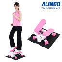 ステッパーアルインコ直営店 ALINCO基本送料無料FA50 2WAYステッパーエクササイズ ダイエット/健康/有酸素運動フィットネス 健康器具ダイエット ツイストステッパー ボディメイク 膝の裏伸ばし