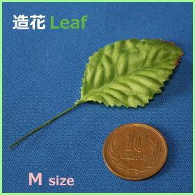 装飾造花-ミニサイズ葉《幅3cm×長さ5cm》【造花】葉(プラ系)DM便対応!