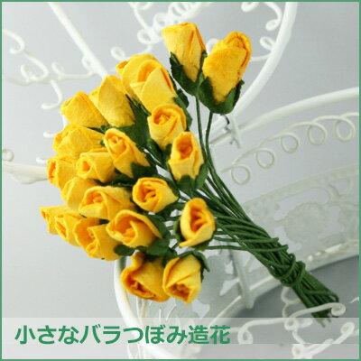 バラつぼみ 装飾用造花【花】枝付きバラつぼみ・黄...の商品画像