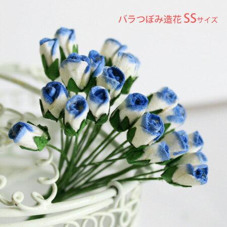 バラつぼみSSサイズ 装飾用造花【花】青のグラデーション・5本セット販売アーティフィシャルフラワーDM便可・演出・装飾小物・飾り付け