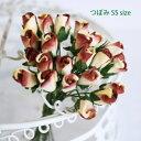 バラつぼみSSサイズ(5個セット販売) 装飾用造花【花】枝付きバラつぼみ・エンジ×生成アーティフィシャルフラワー