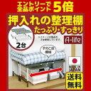 【エントリーでポイント5倍】【送料無料】押入れ収納 整理 棚...