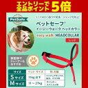 【エントリーでポイント5倍】PetSafe Japan ペットセーフ イージーウォーク ヘッドカラー レッド