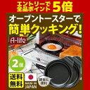 【エントリーでポイント5倍】ポスト投函 送料無料 デュアルプラス 目玉焼きプレート 2個 日本製 オ