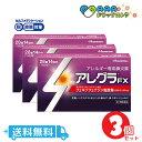 【第2類医薬品】アレグラFX (28錠) / 3個セット / 送料無料 / セルフメディケーション税制対象