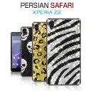 Xperia Z2 dreamplus Persian Safari (ドリームプラス ペルシャンサファリ)ラインストーン ビジュー スマホケース デコケース アニマル柄 スカル ゼブラ レパード