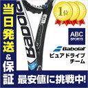 バボラ ピュアドライブ チーム 2015(101238)