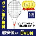 【技術DVDプレゼント】バボラ ピュアストライク 18×20 2017(101283)