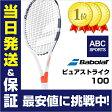 【技術DVDプレゼント】バボラ ピュアストライク 100(101284)