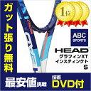 【技術DVDプレゼント】ヘッド グラフィンXT インスティンクト S 2015(230525)