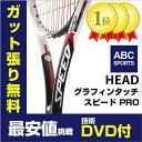 【技術DVDプレゼント】ヘッド グラフィンタッチ スピード PRO(231807)
