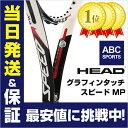 ヘッド グラフィンタッチ スピード MP(231817)