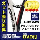 【技術DVDプレゼント】ヘッド グラフィンタッチ スピード ライト(231847)