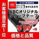 [テニスアクセサリー]ABCスポーツオリジナルス オーバーグリップテープ:ウェットタイプ